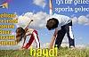 Kızıltepe Spor Lisesi Yetenek Sınav Kılavuzu Yayınlandı